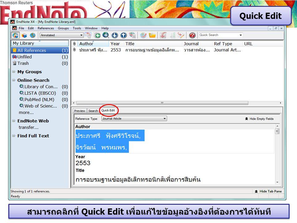 Quick Edit สามารถคลิกที่ Quick Edit เพื่อแก้ไขข้อมูลอ้างอิงที่ต้องการได้ทันที