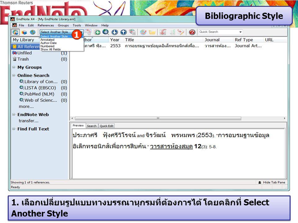 1. เลือกเปลี่ยนรูปแบบทางบรรณานุกรมที่ต้องการได้ โดยคลิกที่ Select Another Style 1 Bibliographic Style