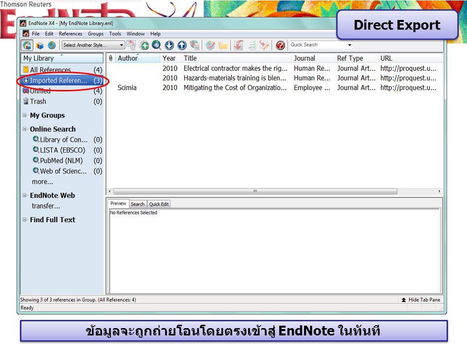ข้อมูลจะถูกถ่ายโอนโดยตรงเข้าสู่ EndNote ในทันที Direct Export