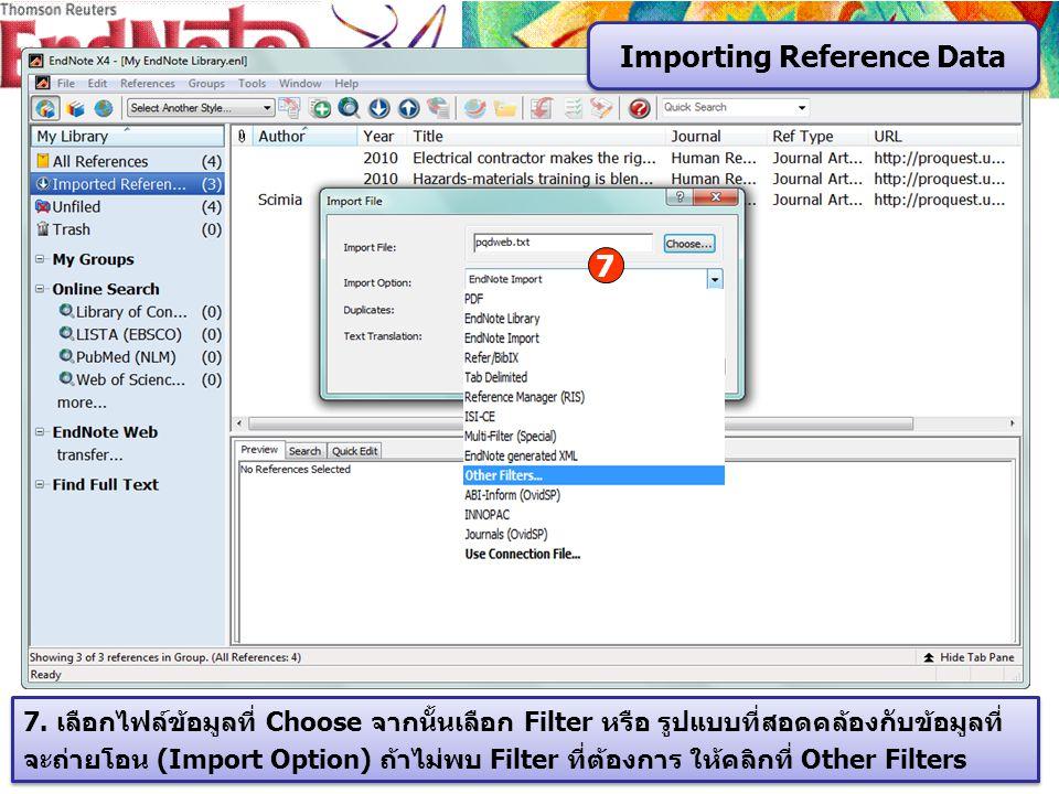 7. เลือกไฟล์ข้อมูลที่ Choose จากนั้นเลือก Filter หรือ รูปแบบที่สอดคล้องกับข้อมูลที่ จะถ่ายโอน (Import Option) ถ้าไม่พบ Filter ที่ต้องการ ให้คลิกที่ Ot