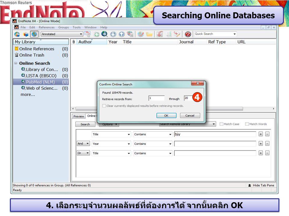 4 4. เลือกระบุจำนวนผลลัพธ์ที่ต้องการได้ จากนั้นคลิก OK Searching Online Databases