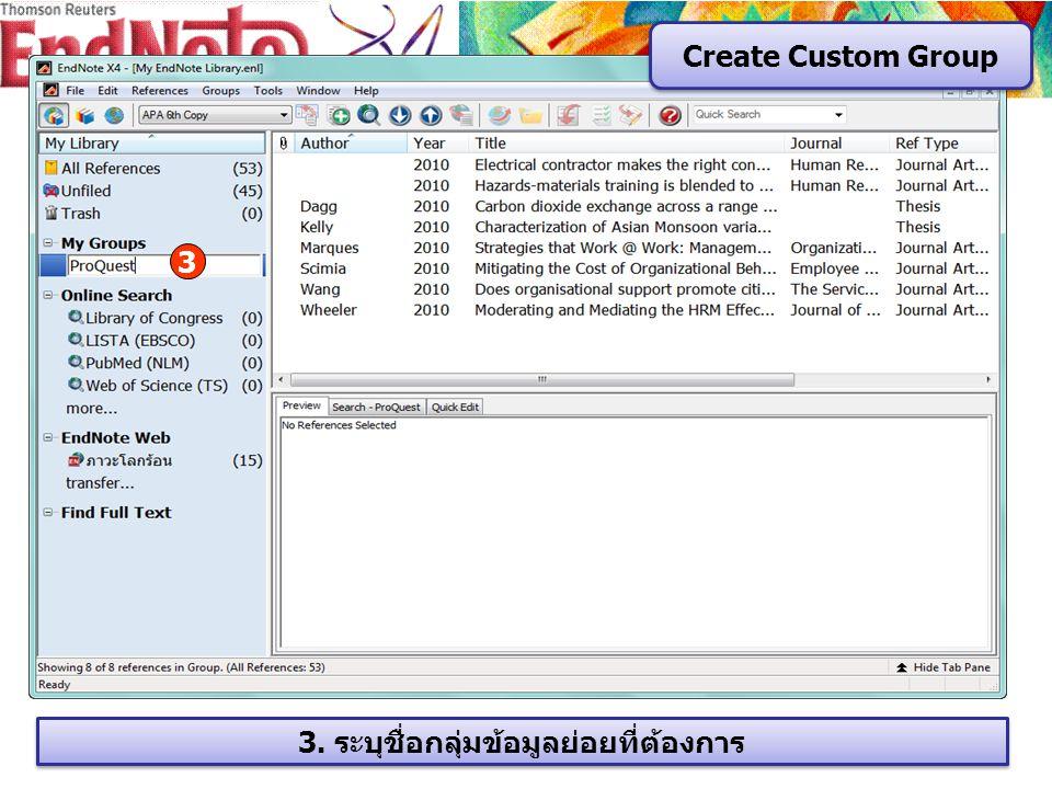 3. ระบุชื่อกลุ่มข้อมูลย่อยที่ต้องการ 3 Create Custom Group