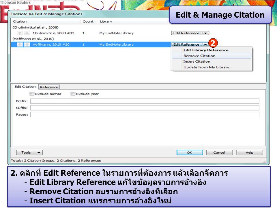 2. คลิกที่ Edit Reference ในรายการที่ต้องการ แล้วเลือกจัดการ - Edit Library Reference แก้ไขข้อมูลรายการอ้างอิง - Remove Citation ลบรายการอ้างอิงที่เลื