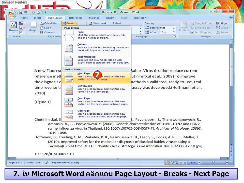 7. ใน Microsoft Word คลิกแถบ Page Layout - Breaks - Next Page 7