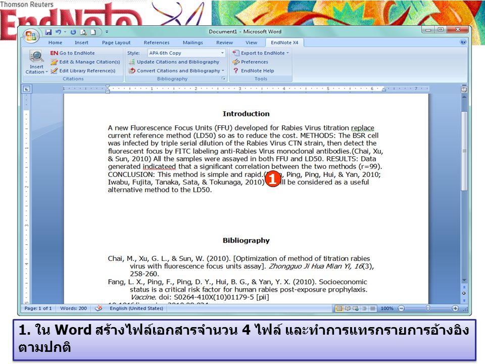 1. ใน Word สร้างไฟล์เอกสารจำนวน 4 ไฟล์ และทำการแทรกรายการอ้างอิง ตามปกติ 1