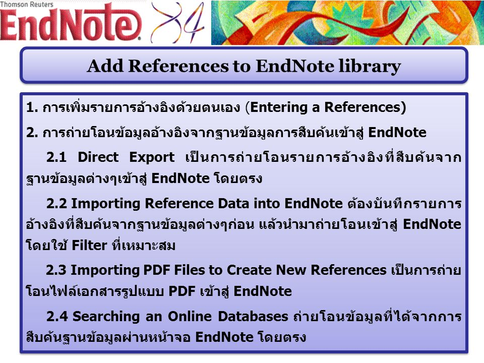 Add References to EndNote library 1. การเพิ่มรายการอ้างอิงด้วยตนเอง (Entering a References) 2.