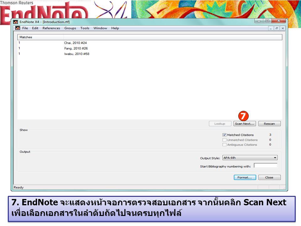 7. EndNote จะแสดงหน้าจอการตรวจสอบเอกสาร จากนั้นคลิก Scan Next เพื่อเลือกเอกสารในลำดับถัดไปจนครบทุกไฟล์ 7