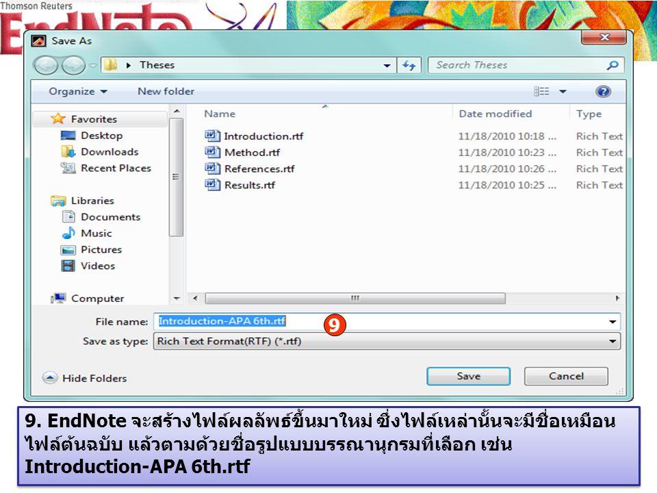 9. EndNote จะสร้างไฟล์ผลลัพธ์ขึ้นมาใหม่ ซึ่งไฟล์เหล่านั้นจะมีชื่อเหมือน ไฟล์ต้นฉบับ แล้วตามด้วยชื่อรูปแบบบรรณานุกรมที่เลือก เช่น Introduction-APA 6th.