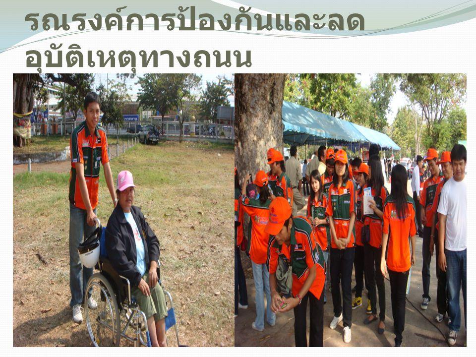 รณรงค์การป้องกันและลด อุบัติเหตุทางถนน