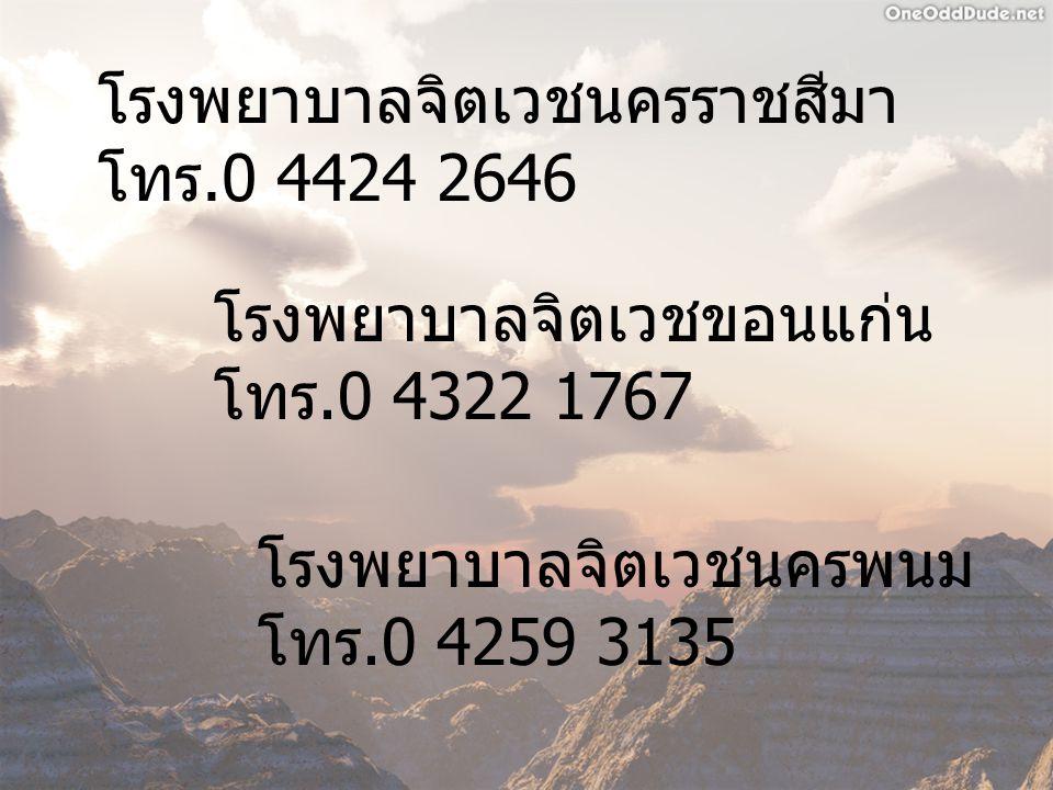 โรงพยาบาลจิตเวชนครราชสีมา โทร.0 4424 2646 โรงพยาบาลจิตเวชขอนแก่น โทร.0 4322 1767 โรงพยาบาลจิตเวชนครพนม โทร.0 4259 3135
