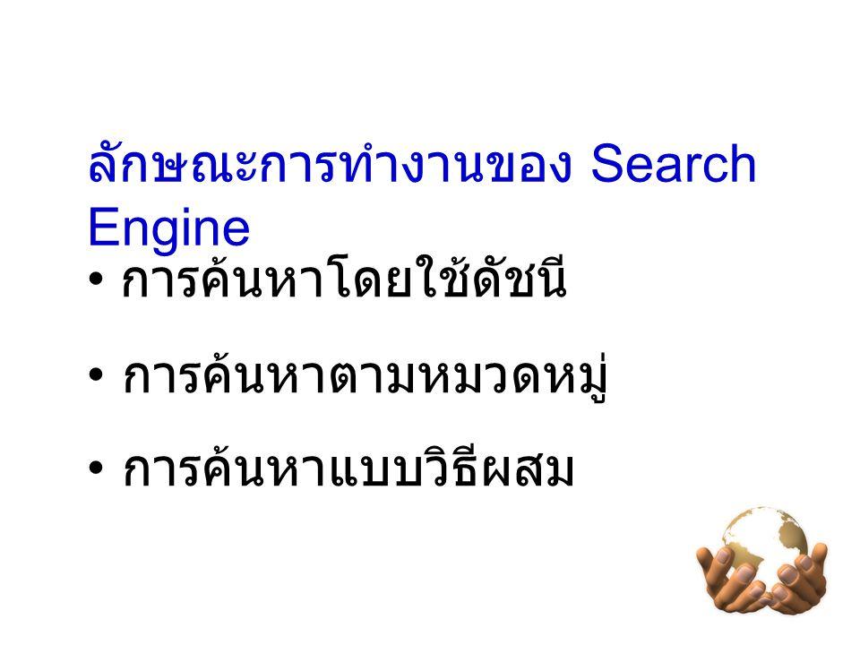 ลักษณะการทำงานของ Search Engine การค้นหาโดยใช้ดัชนี การค้นหาตามหมวดหมู่ การค้นหาแบบวิธีผสม