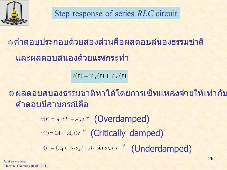 25 A. Aurasopon Electric Circuits (0307 201) Step response of series RLC circuit คำตอบประกอบด้วยสองส่วนคือผลตอบสนองธรรมชาติ และผลตอบสนองด้วยแรงกระทำ (
