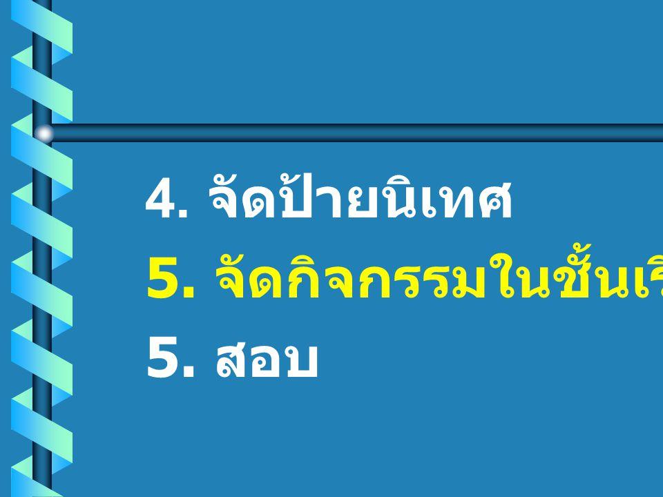 4. จัดป้ายนิเทศ 5. จัดกิจกรรมในชั้นเรียน 5. สอบ