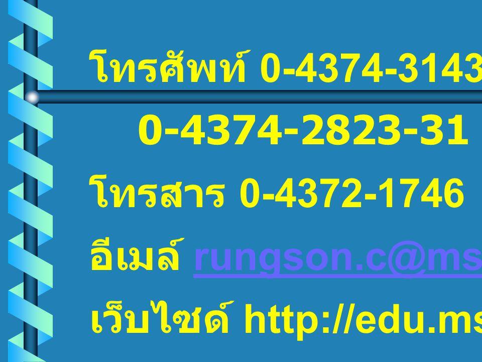 โทรศัพท์ 0-4374-3143 ต่อ 116 0-4374-2823-31 ต่อ 1663 โทรสาร 0-4372-1746 อีเมล์ rungson.c@msu.ac.thrungson.c@msu.ac.th เว็บไซด์ http://edu.msu.ac.th
