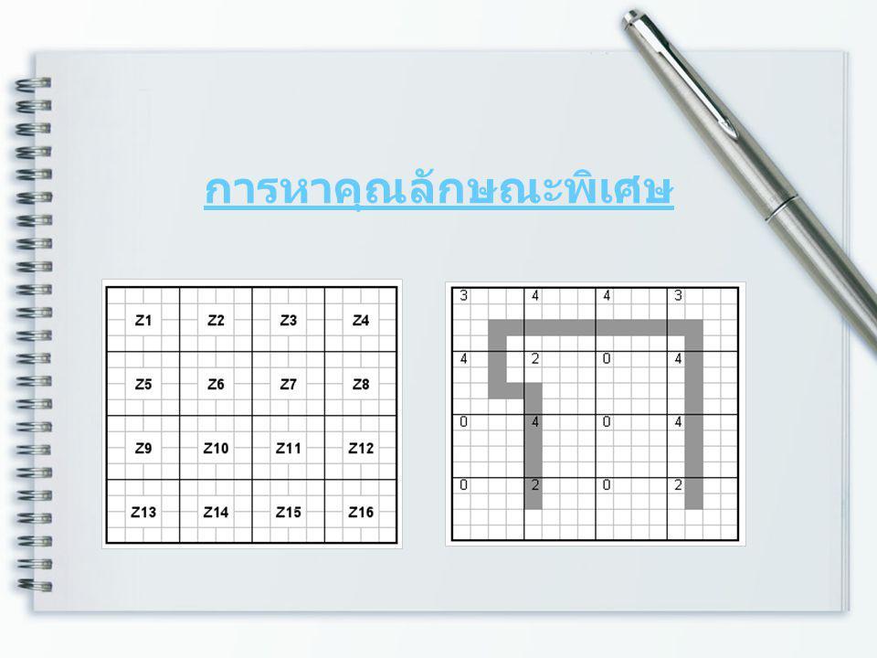 การแปลงภาพสีเทาให้เป็นภาพสีขาว ดำ 12 ลักษณะเฉพาะของแต่ละตัวอักษร (Local Feature) ภาพ ข ที่ใช้เพื่อหาตำแหน่ง สิ้นสุดของตัวอักษร Feature ที่ได้จากการหาตำแหน่ง สิ้นสุดของตัวอักษร = 4 Feature จากภาพ ข มีตำแหน่งสิ้นสุดของ ตัวอักษรอยู่ที่โซน 2