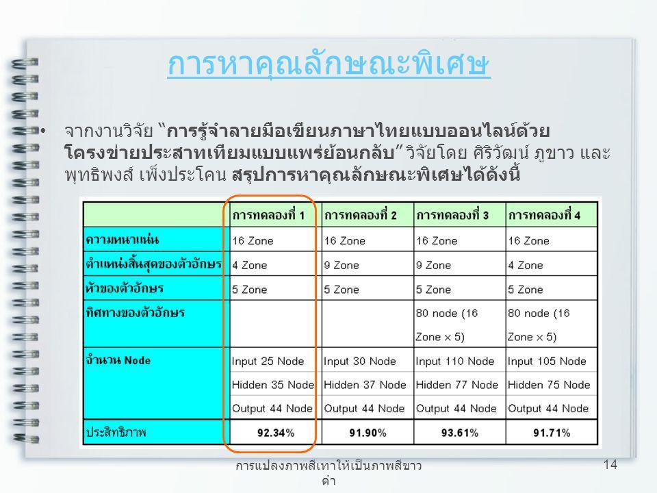 """การแปลงภาพสีเทาให้เป็นภาพสีขาว ดำ 14 การหาคุณลักษณะพิเศษ จากงานวิจัย """" การรู้จำลายมือเขียนภาษาไทยแบบออนไลน์ด้วย โครงข่ายประสาทเทียมแบบแพร่ย้อนกลับ """" ว"""