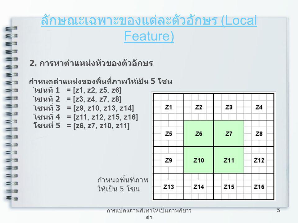การแปลงภาพสีเทาให้เป็นภาพสีขาว ดำ 16 ลักษณะเฉพาะของแต่ละตัวอักษร (Local Feature) 4.