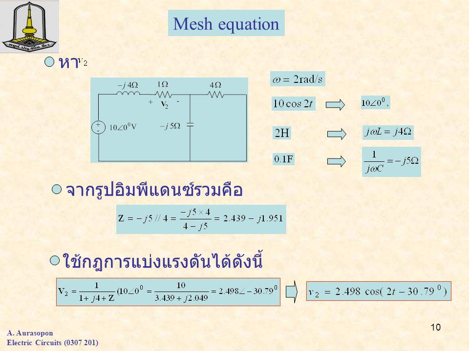10 A. Aurasopon Electric Circuits (0307 201) หา Mesh equation จากรูปอิมพีแดนซ์รวมคือ ใช้กฎการแบ่งแรงดันได้ดังนี้