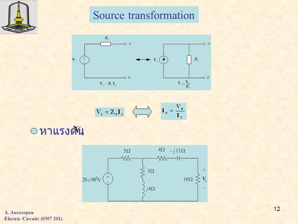 12 A. Aurasopon Electric Circuits (0307 201) Source transformation หาแรงดัน