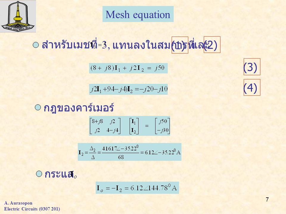 7 A. Aurasopon Electric Circuits (0307 201) Mesh equation สำหรับเมชที่ 3, แทนลงในสมการที่ (1)(1) (2) และ (3) (4) กฎของคาร์เมอร์ กระแส