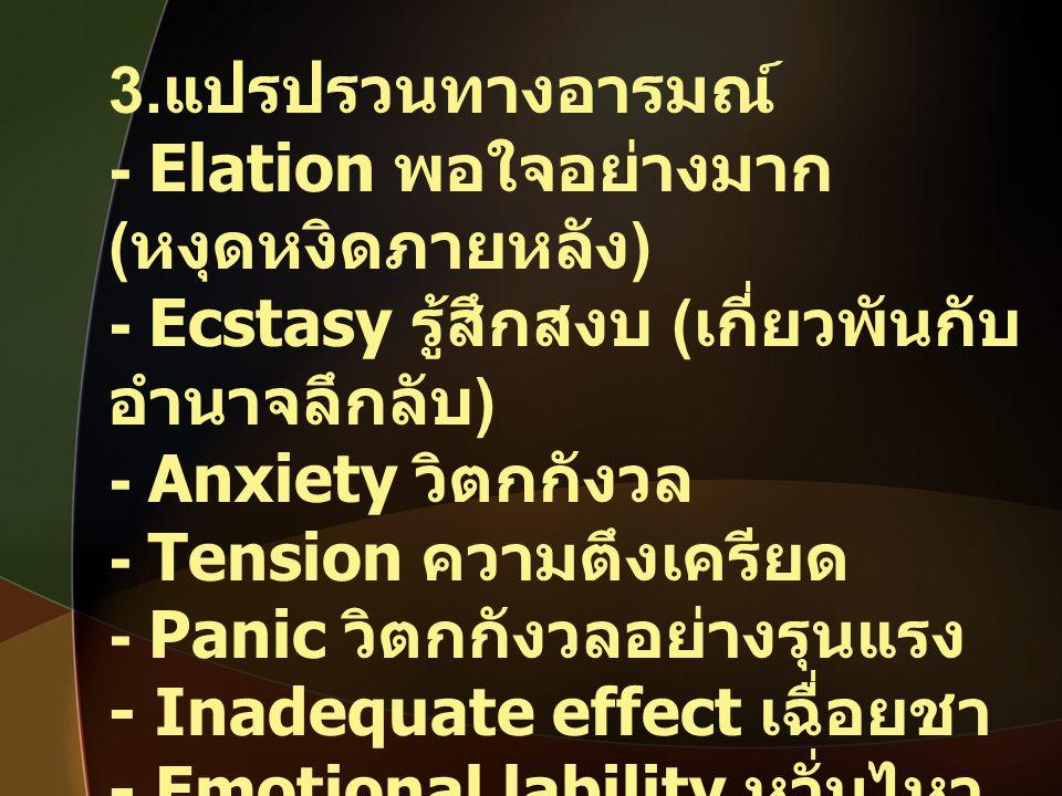 3. แปรปรวนทางอารมณ์ - Elation พอใจอย่างมาก ( หงุดหงิดภายหลัง ) - Ecstasy รู้สึกสงบ ( เกี่ยวพันกับ อำนาจลึกลับ ) - Anxiety วิตกกังวล - Tension ความตึงเ