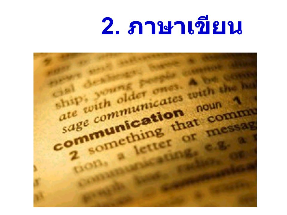 2. ภาษาเขียน