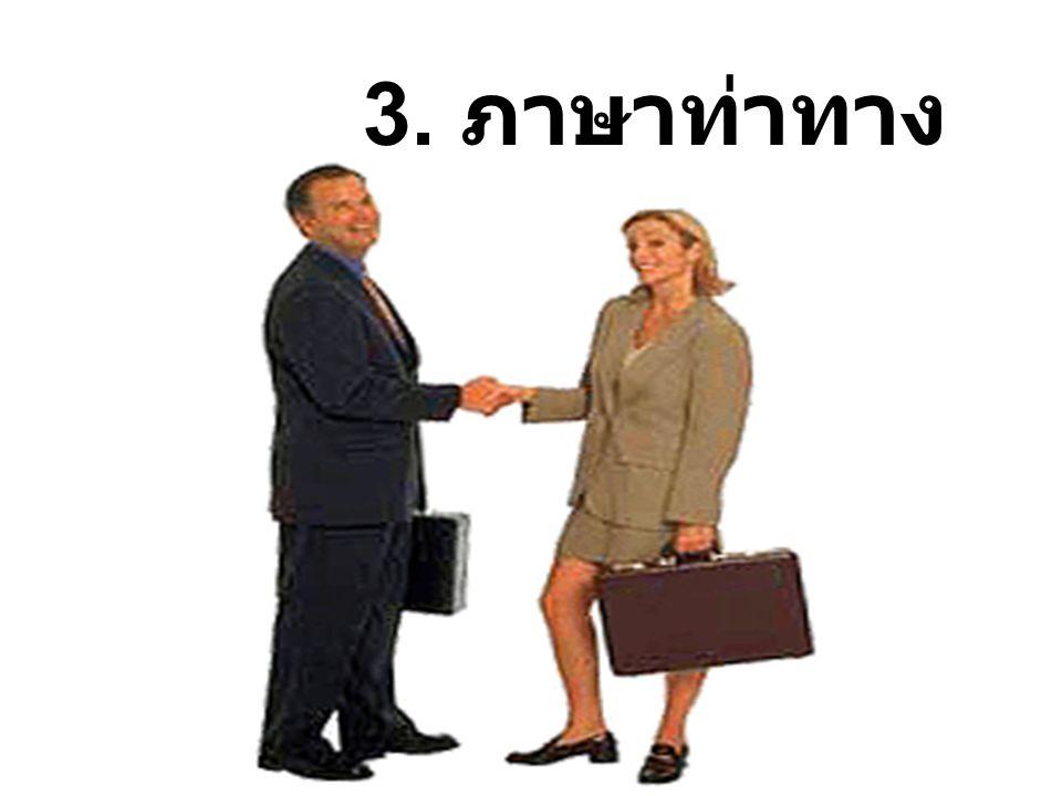 3. ภาษาท่าทาง