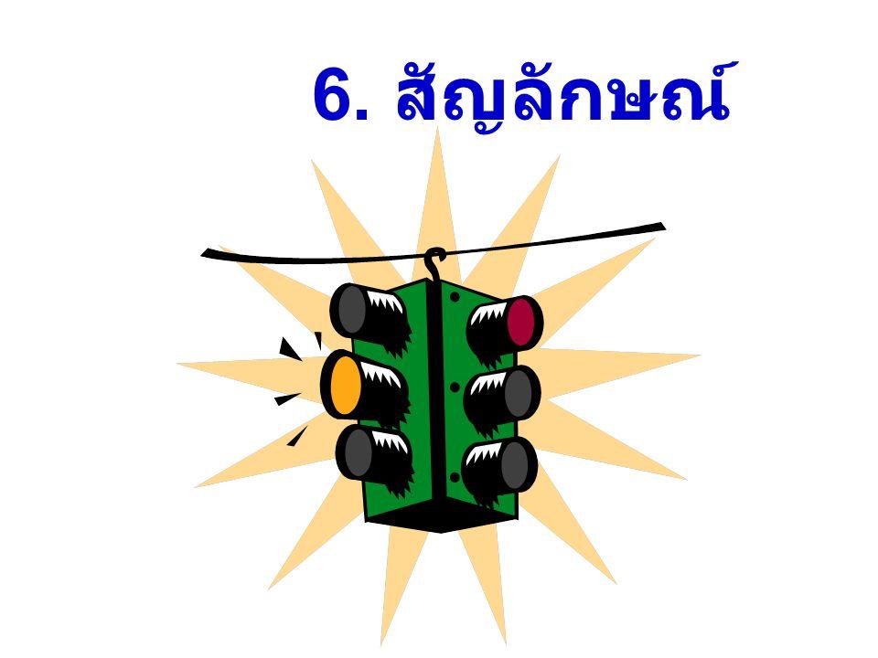 6. สัญลักษณ์