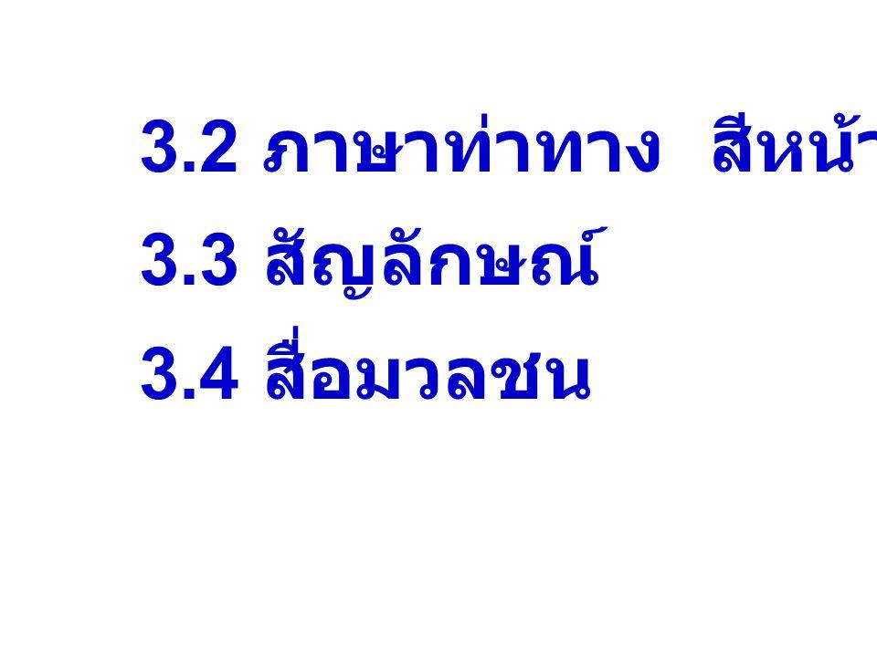 3.2 ภาษาท่าทาง สีหน้า แววตา 3.3 สัญลักษณ์ 3.4 สื่อมวลชน
