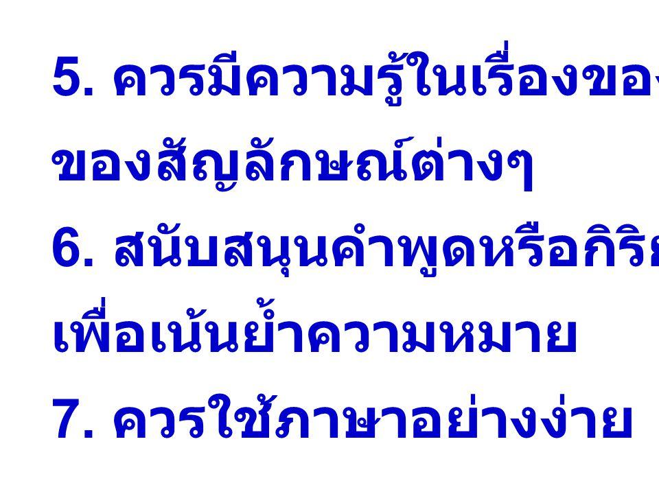 5.ควรมีความรู้ในเรื่องของความหมาย ของสัญลักษณ์ต่างๆ 6.