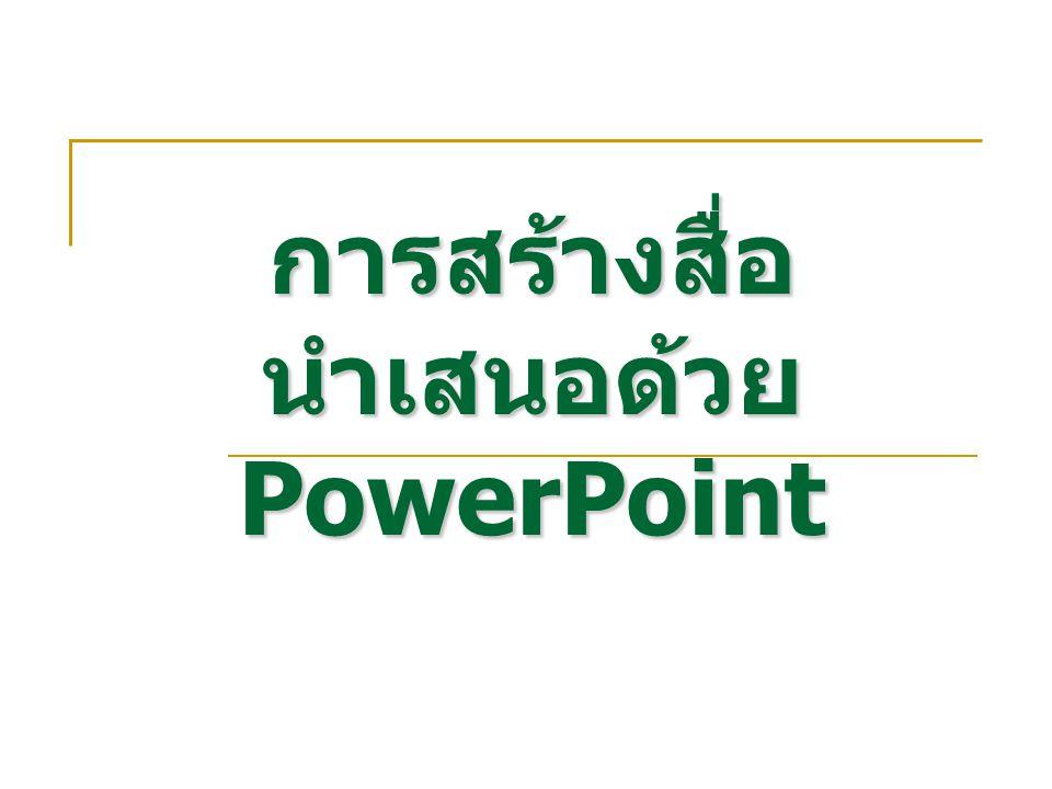 2 การเข้าสู่ PowerPoint