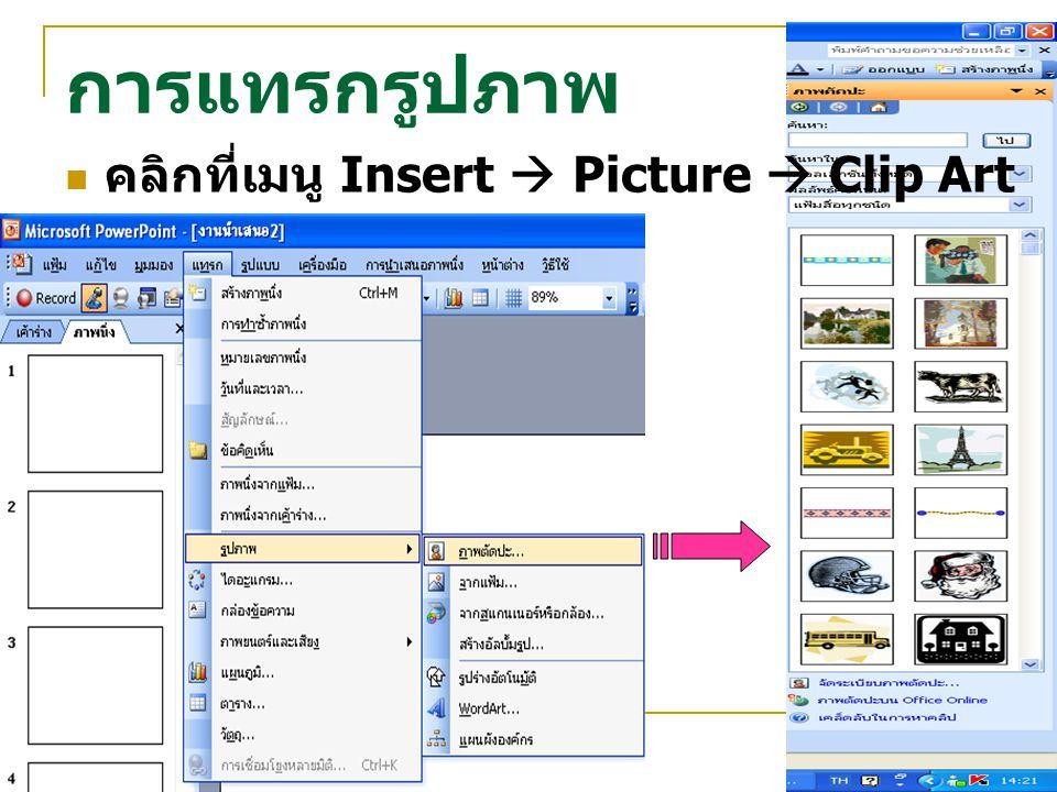 14 การแทรกรูปภาพ คลิกที่เมนู Insert  Picture  From File