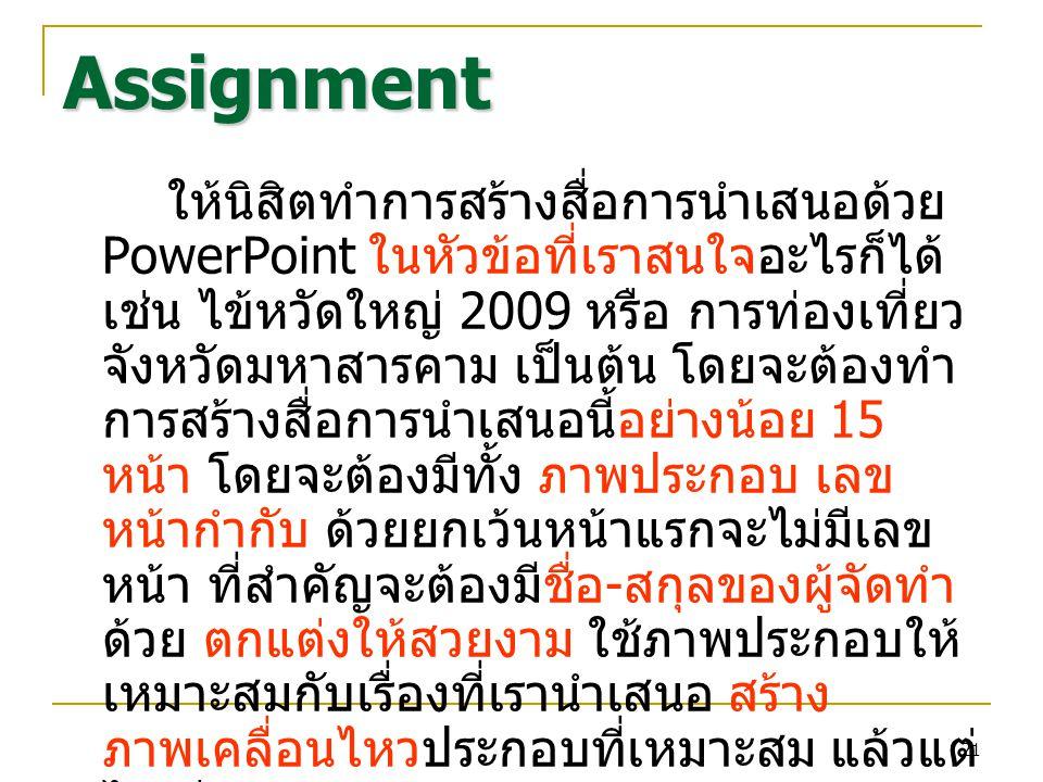 22 Assignment PowerPoint Save ชื่อไฟล์เป็นรหัสนิสิต เช่น 5001128100.ppt To : itamsu2009@gmail.com subject:[mon][ รหัส นิสิต ][work ppt]