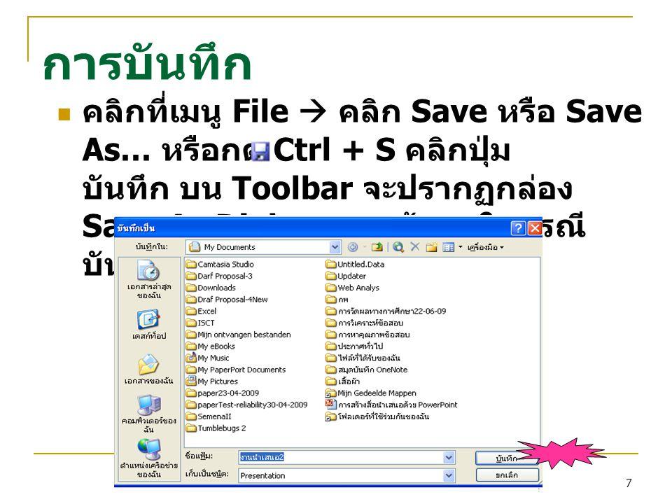 8 การเปิดงานที่มีอยู่ คลิกที่เมนู File  คลิก Open หรือ Ctrl + O หรือ คลิกที่ปุ่ม บน Toolbar จะ ปรากฏกล่อง Open บนหน้าจอดังนี้