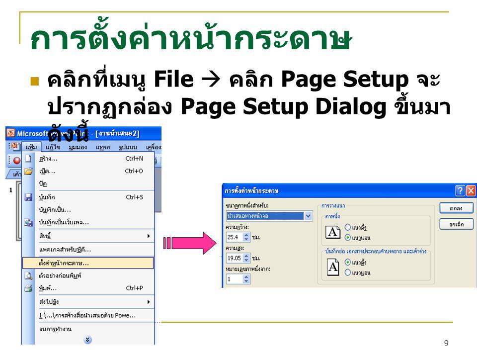 10 การสั่งพิมพ์งานนำเสนอ คลิกที่เมนู File  คลิก Print หรือ กด Ctrl + P หรือคลิก จะปรากฏกล่อง Print Dialog