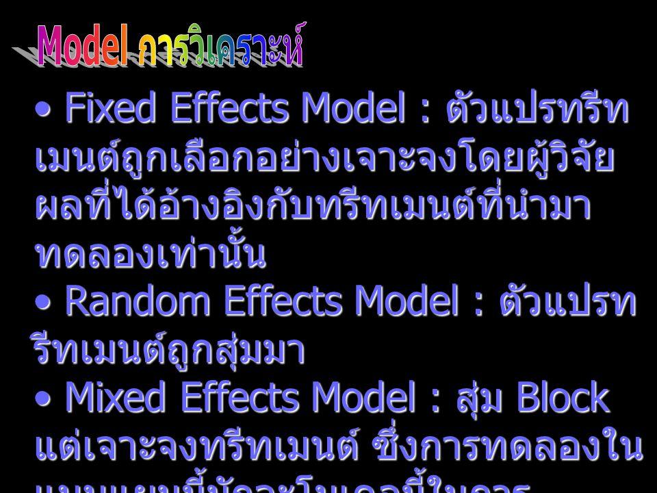 Fixed Effects Model : ตัวแปรทรีท เมนต์ถูกเลือกอย่างเจาะจงโดยผู้วิจัย ผลที่ได้อ้างอิงกับทรีทเมนต์ที่นำมา ทดลองเท่านั้น Fixed Effects Model : ตัวแปรทรีท