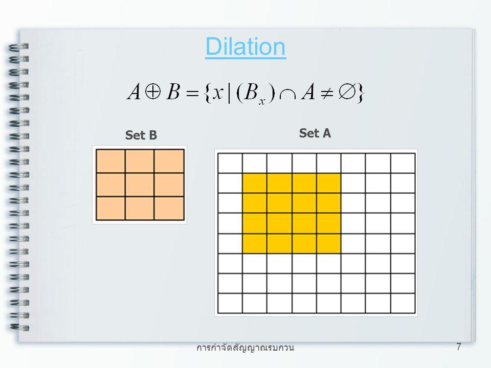 การกำจัดสัญญาณรบกวน 8 Dilation ภาพก่อนการทำ Dilationภาพหลังการทำ Dilation ภาพประกอบ ลำดับที่ 1 ของการทำ Dilation
