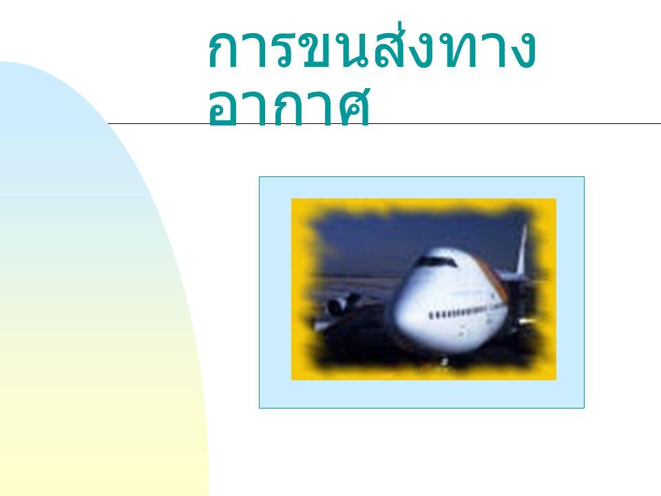 กฎระเบียบเกี่ยวกับการบิน ระหว่างประเทศ เสรีภาพการบินห้า ประการ (The Five Freedom) การบินเป็นเรื่องของการขนส่งระหว่าง ประเทศ ซึ่งจำเป็นต้องมีการบินผ่านน่านฟ้า ของหลายประเทศ อย่างไรก็ดี การบินไม่ใช่ เป็นการประกอบธุรกิจที่เสรีและต้องเกี่ยวพัน กับกฎหมายระหว่างประเทศด้านการบิน และ มีการเจรจาสิทธิการบินกันระหว่างประเทศ (Air Services Agreement)