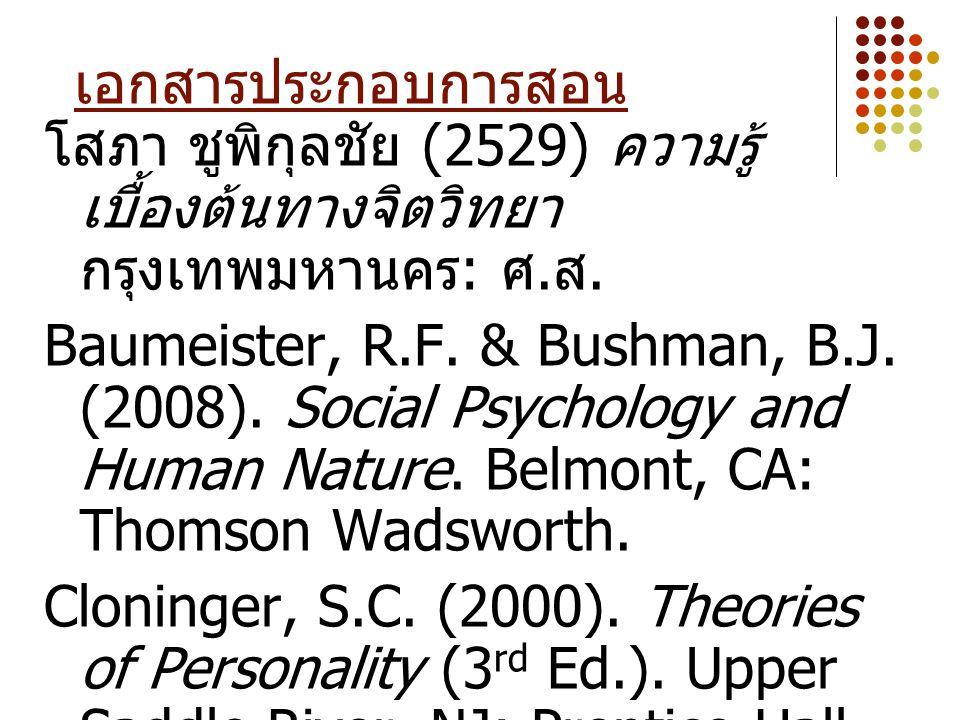 เอกสารประกอบการสอน โสภา ชูพิกุลชัย (2529) ความรู้ เบื้องต้นทางจิตวิทยา กรุงเทพมหานคร : ศ.