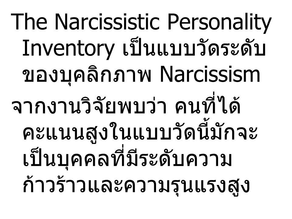 The Narcissistic Personality Inventory เป็นแบบวัดระดับ ของบุคลิกภาพ Narcissism จากงานวิจัยพบว่า คนที่ได้ คะแนนสูงในแบบวัดนี้มักจะ เป็นบุคคลที่มีระดับค