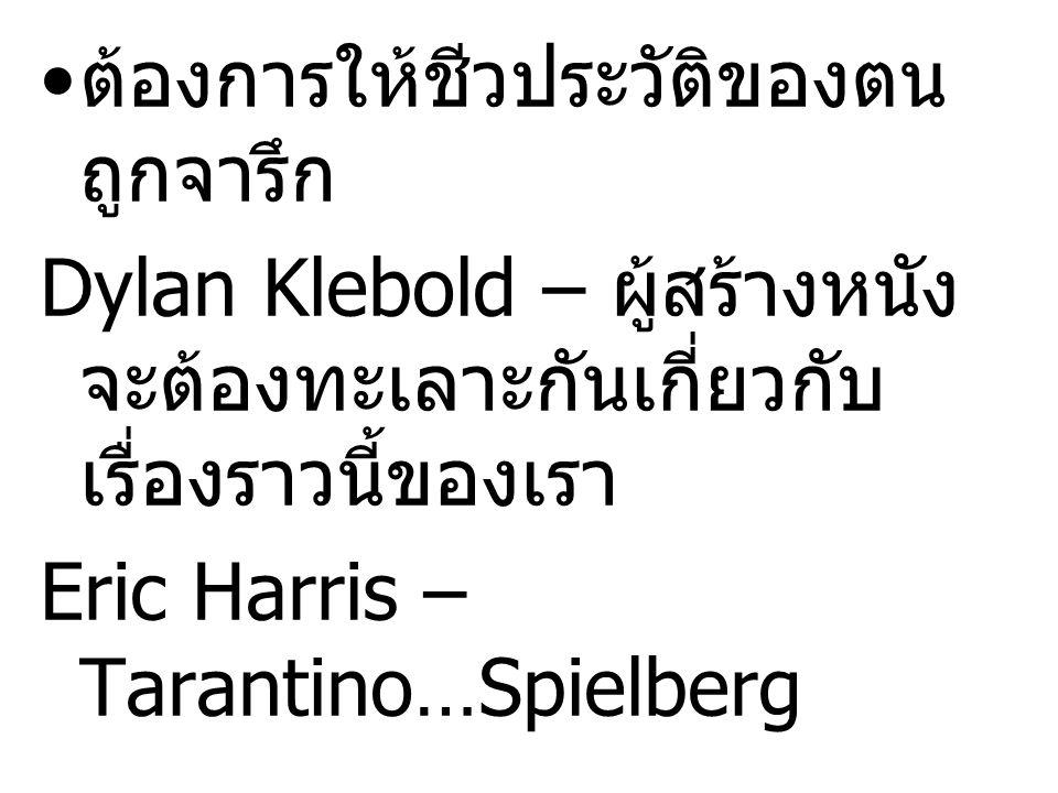 ต้องการให้ชีวประวัติของตน ถูกจารึก Dylan Klebold – ผู้สร้างหนัง จะต้องทะเลาะกันเกี่ยวกับ เรื่องราวนี้ของเรา Eric Harris – Tarantino…Spielberg