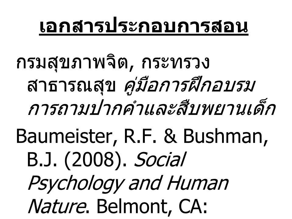 เอกสารประกอบการสอน กรมสุขภาพจิต, กระทรวง สาธารณสุข คู่มือการฝึกอบรม การถามปากคำและสืบพยานเด็ก Baumeister, R.F. & Bushman, B.J. (2008). Social Psycholo