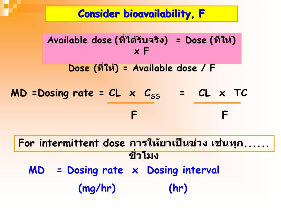 Maintenance dose (MD) ขนาดยาที่ให้เพื่อคงระดับยา ให้อยู่ที่ C SS At C SS Dosing rate =Rate of elimination Rate in =Rate out Dosing rate= CL x C SS = C
