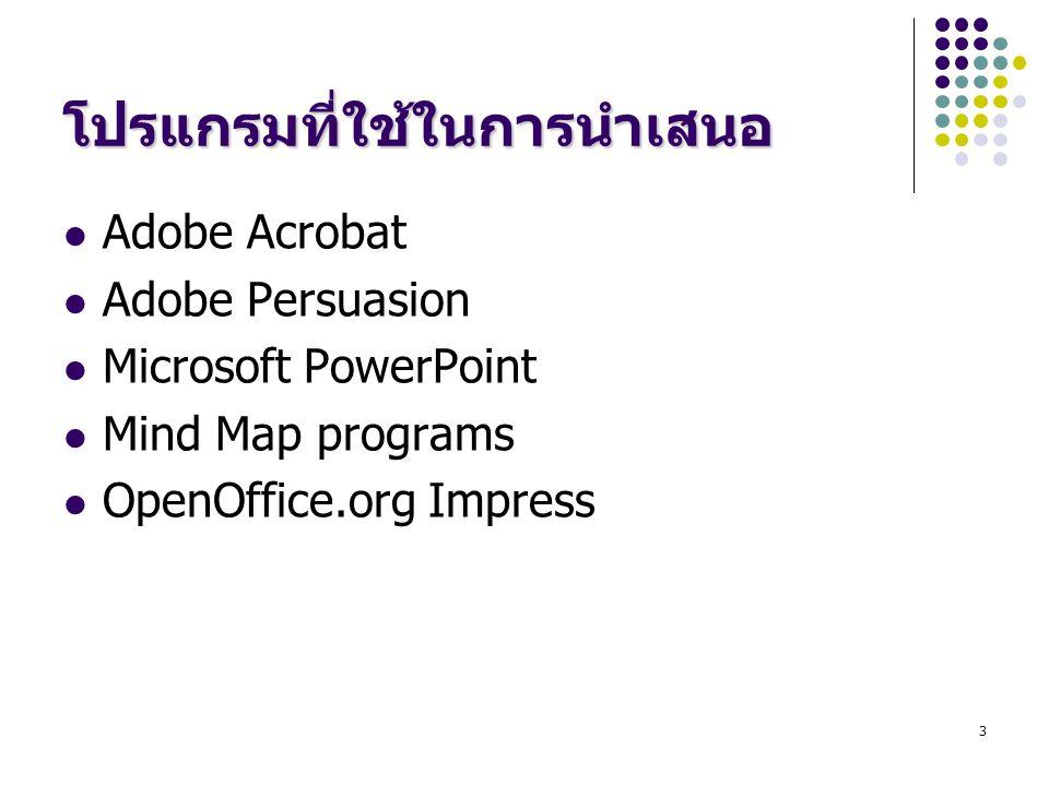 3 โปรแกรมที่ใช้ในการนำเสนอ Adobe Acrobat Adobe Persuasion Microsoft PowerPoint Mind Map programs OpenOffice.org Impress