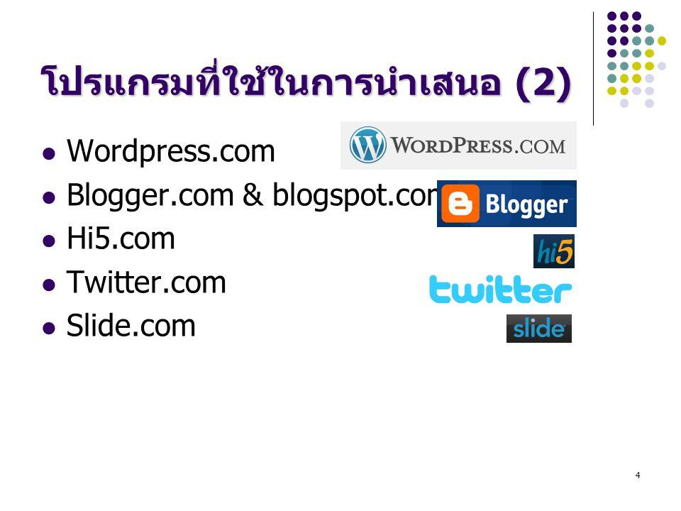 4 โปรแกรมที่ใช้ในการนำเสนอ (2) Wordpress.com Blogger.com & blogspot.com Hi5.com Twitter.com Slide.com