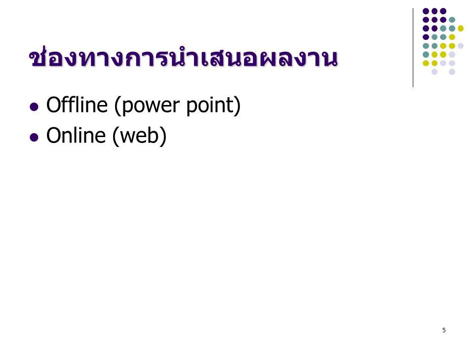 5 ช่องทางการนำเสนอผลงาน Offline (power point) Online (web)