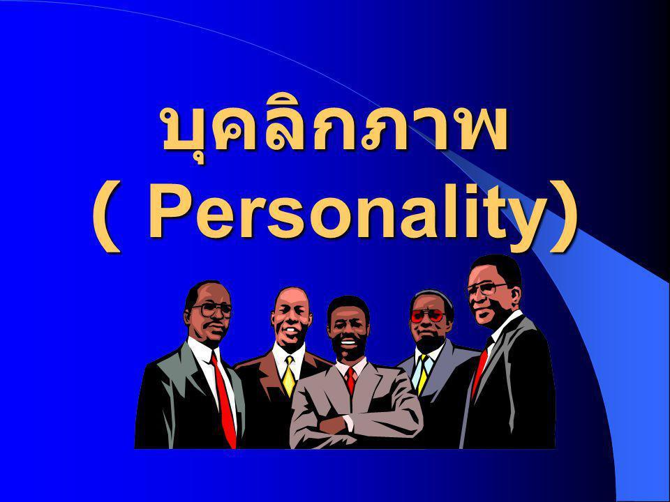 บุคลิกภาพ ( Personality)
