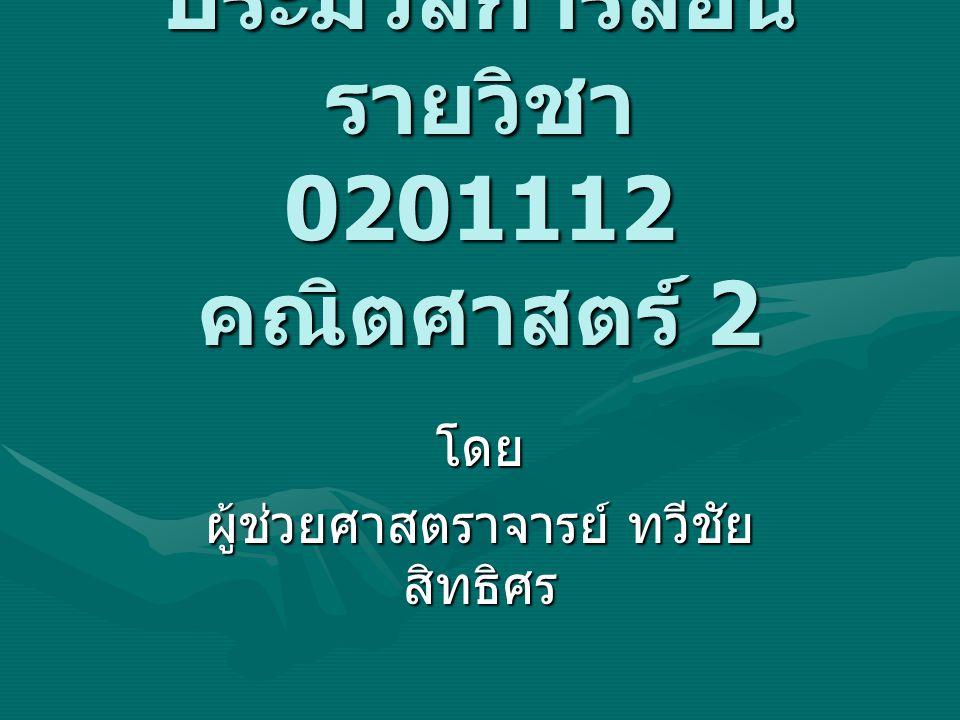 ประมวลการสอน รายวิชา 0201112 คณิตศาสตร์ 2 โดย ผู้ช่วยศาสตราจารย์ ทวีชัย สิทธิศร