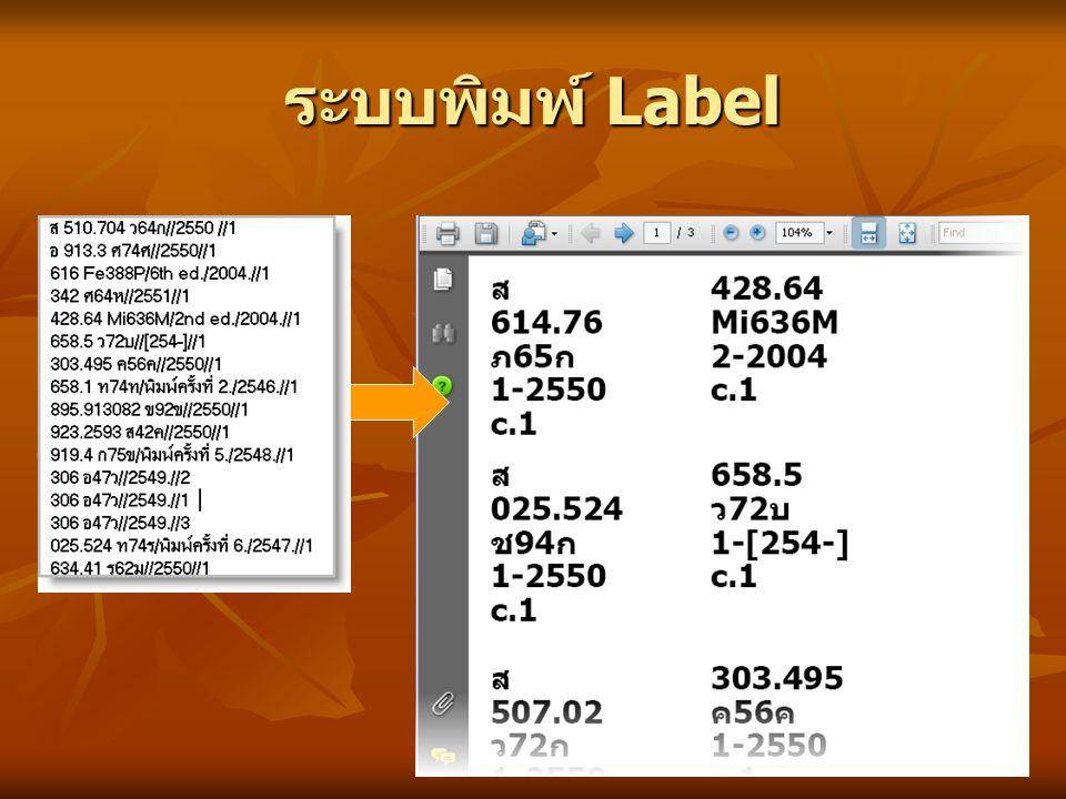 ระบบพิมพ์ Label