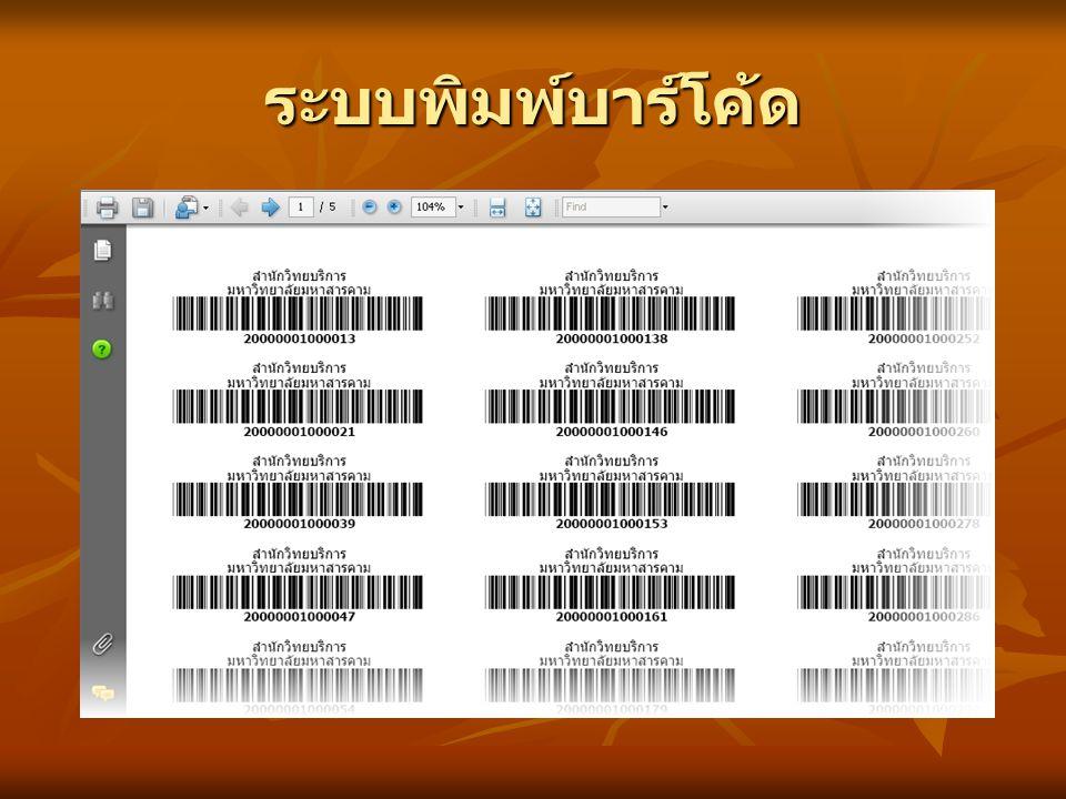 ระบบพิมพ์บาร์โค้ด